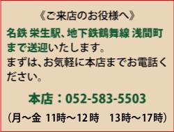 名古屋駅まで送迎いたします!